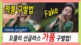 [김준모 TV] 오클리 선글라스 가짜 구별법