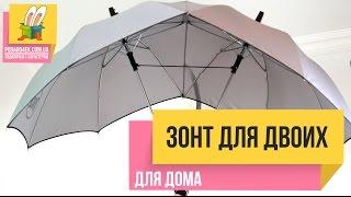 Зонт для двоих. в подарок для влюбленных