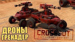 Новые Дроны Гренадер - Оружие Ленивых! [Crossout 0.10.45]