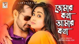 Bangla Romantic Drama   Tomar Kotha Amar Kotha   Sojol   Momo   by Kaushik Sankar Das   2018