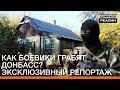 Как боевики грабят Донбасс? Эксклюзивный репортаж | Донбасc.Реалии