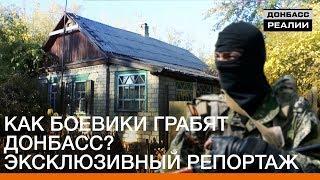 Как боевики грабят Донбасс? Эксклюзивный репортаж | Донбасc Реалии