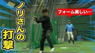 中村紀洋さんの美しいバッティング練習!タイミングとり方がカッコイイ thumbnail