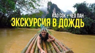 ЭКСКУРСИЯ КАО СОК + ОЗЕРО ЧЕО ЛАН, ДЕНЬ 2, ТАЙЛАНД ☼
