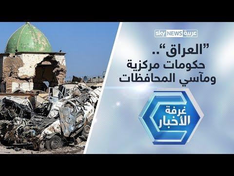 العراق.. حكومات مركزية ومآسي المحافظات  - نشر قبل 3 ساعة