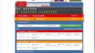 Aviacassa.ru — краткая инструкция поиска дешевых авиабилетов(Авиакасса.ру — популярный поисковик билетов на самолет, предлагает понятный интерфейс, удобные способы..., 2014-12-01T11:12:03.000Z)