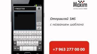 Совет №3 заказ такси через СМС-шаблон