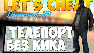 Let`s cheat (GTA SAMP) #241 - ТЕЛЕПОРТ ПО ВСЕЙ КАРТЕ DIAMOND-RP   Cleo dtp
