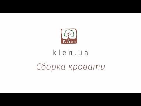 Збірка ліжка виробництва К'Лен - Klen.ua