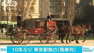 「馬車列」が10年ぶりにJR東京駅前を出発(17/12/12)