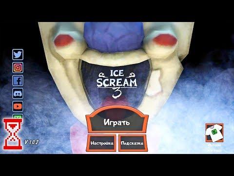 Прохождение обновления Мороженщика 3 | Ice Scream 3