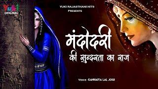 मन्दोदरी की सुन्दरता का राज (राजस्थानी -वीडियो -फिल्म )By.Kanhiya Lal Sharma -Yuki Cassettes