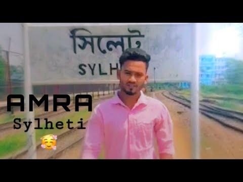 amra sylheti (আমরা
