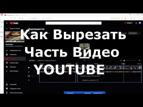Как вырезать часть видео Ютуб в видеоредакторе | YouTube '2020 - как обрезать видео на ютубе