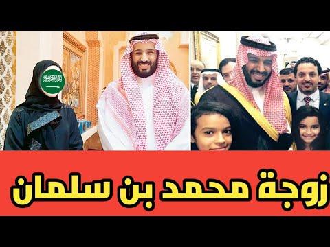 أول ظهور لـ زوجة الأمير محمد بن سلمان سارة بنت مشهور تلفت