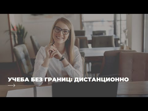 Учись дистанционно в Московском городском открытом колледже!