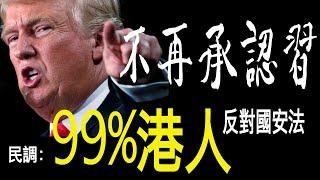掰了!川普不再承认习近平!民调:99%港人反对国安法!美国两党学生领袖联手反共!(老北京茶館/第318集/2020/05/28)