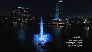 محمد منير - أنا مصر | Mohamed Mounir - Ana Masr