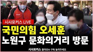 """""""오세훈 서울시장 후보 유세 현장"""" …"""