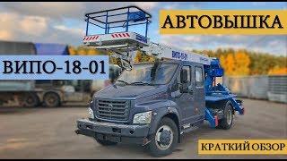 Автовышка ВИПО 18-01 на базе ГАЗон Некст