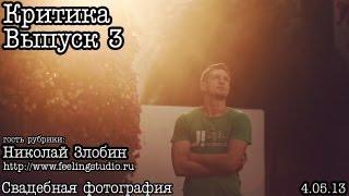 Критика... Выпуск 3... Свадебная фотография by Н.Злобин
