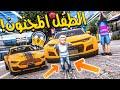 طفل مجنون ابوه سافر وخلاه عندي في البيت!! (شريت له سيارة صغيره!!) _ GTA V