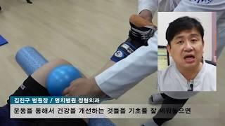 명지병원 스포츠의학센터 소개영상