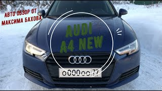 Полный обзор Audi A4 (B9). Плюсы и минусы хорошо знакомого авто.