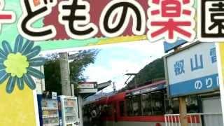 宝が池公園・子どもの楽園 [交通アクセス] 叡山電車「宝ケ池駅」から