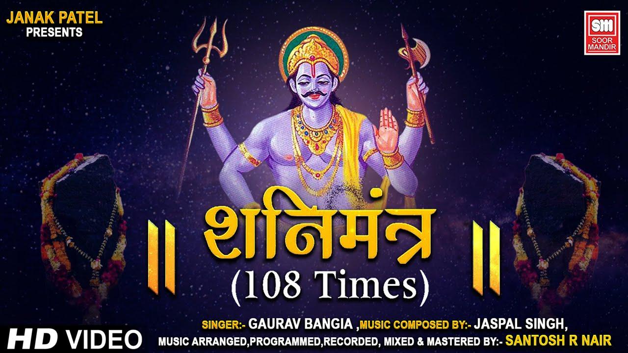 शनिदेव महामंत्र 108 times | Shani Mantra I Nilanjana Samabhasam | Most Powerful Mantra
