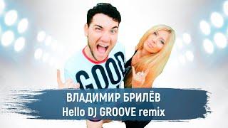 Смотреть клип Владимир Брилёв - Hello   Dj Groove Remix