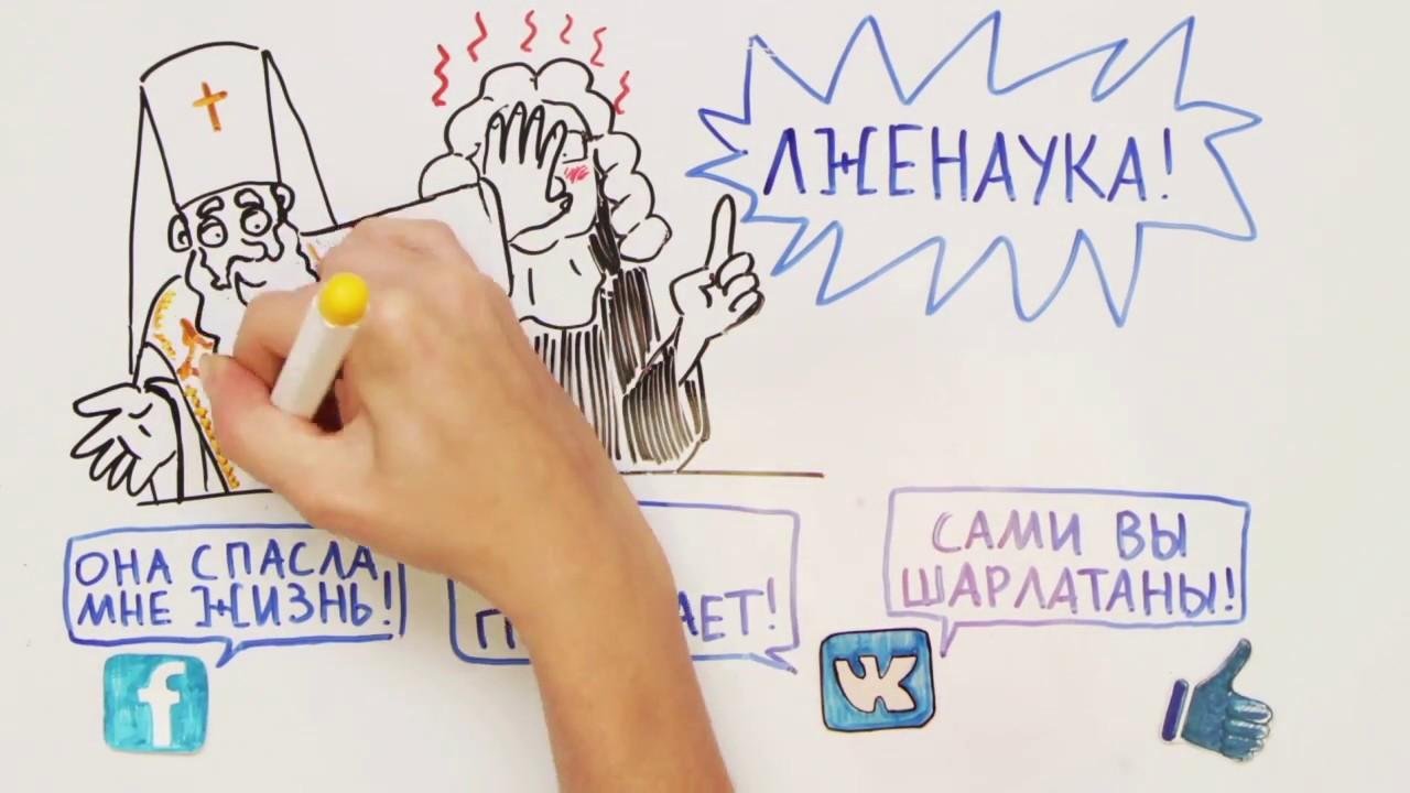 Как работает гомеопатия? — Научпок
