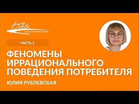 видео: Феномены иррационального поведения потребителя