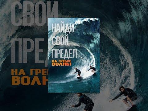 На гребне волны (2015) | Русский Трейлер