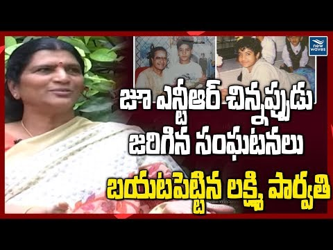 Lakshmi Parvathi About Jr NTR Behaviour | Nandamuri Family | New Waves