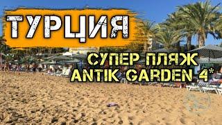 Отдых в Турции Песчаный пляж в Турции Аланья Авсаллар Отель Antik Garden 4