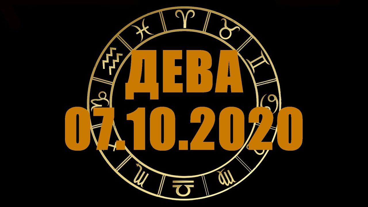 Гороскоп на 07.10.2020 ДЕВА
