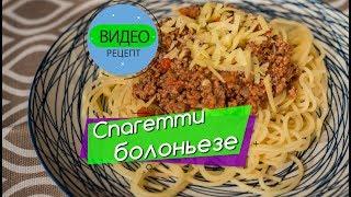 Спагетти Болоньезе Вкусный Рецепт | Рецепты Итальянской Кухни 0+
