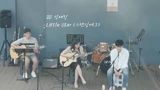 20. 성애린 - Little Star (스탠딩에그)