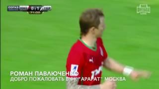 "Роман Павлюченко, добро пожаловать в ФК ""Арарат"" Москва"