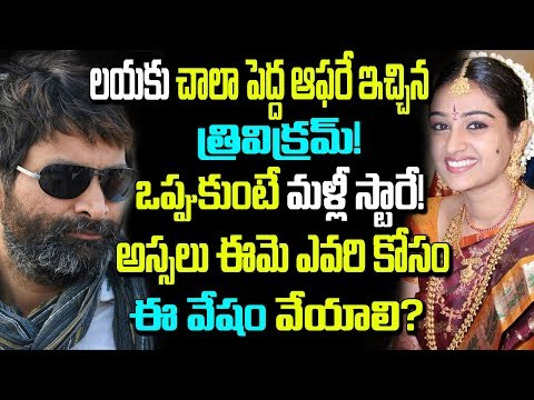 Reason Behind Senior Heroine Rejected NTR Trivikram Offer | Tollywood Gossips | Telugu Boxoffice