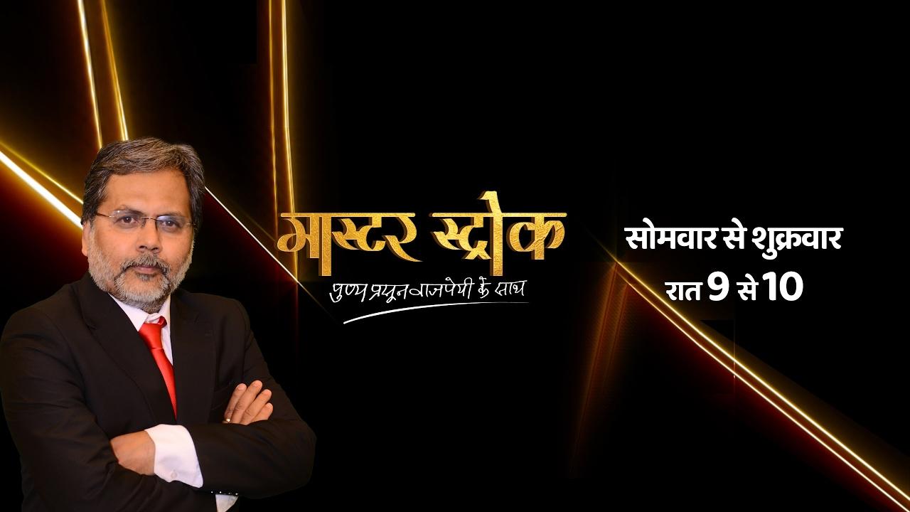 बड़ी बहस: हिंदू का मतलब कब से बीजेपी-कांग्रेस होने लगा ? | ABP News Hindi