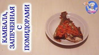 Камбала запеченная с помидорами! Как вкусно запечь камбалу в духовке! ВКУСНЯШКА