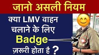 जाने क्या LMV वाहन चलाने के लिए Badge जरूरी है  ?   Is badge required for driving taxi in India ?