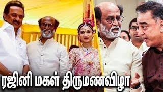 ரஜினி வீட்டு திருமணத்துக்கு படையெடுத்த அரசியல் பிரபலங்கள்  : Soundarya Rajinikanth  Marriage Video