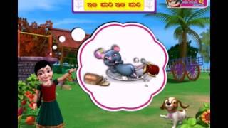 Infobells - Kannada Rhymes - Chinnu 3D Animated