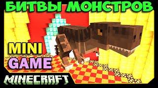 ч.18 Битвы Монстров Minecraft - Бытвы Динозавров (T-rex)