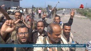 36 قتيلا وجريحا من مليشيا الحوثي في معركة تحرير قعطبة