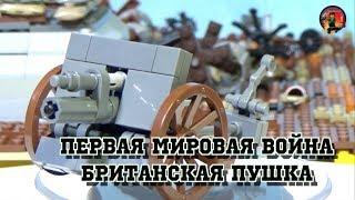 Британская скорострельная пушка QF 13 pounder ЛЕГО Военная Академия выпуск №30