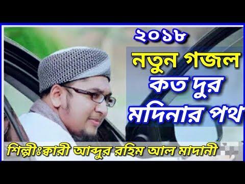 Very nice gojol kata dur Madinar path  2018 of Hafiz Qari Abdur Rahim Al Madani